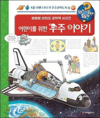 왜왜왜 어린이를 위한 우주 이야기
