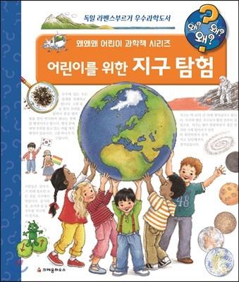 왜왜왜 어린이를 위한 지구 탐험