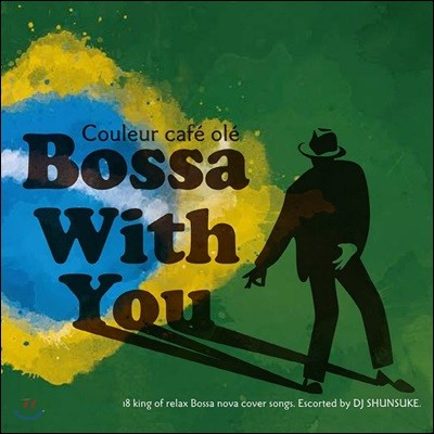 Couleur Cafe Ole - Bossa With You (쿨레르 카페 올레 시리즈 - 보사 위드 유)