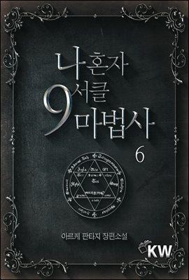 [대여] 나 혼자 9서클 마법사 6