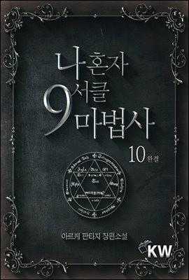 [대여] 나 혼자 9서클 마법사 10 (완결)