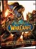 월드 오브 워크래프트 얼티밋 비주얼 가이드
