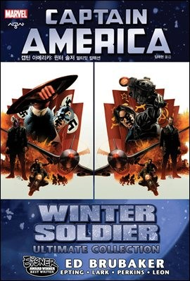 캡틴 아메리카: 윈터 솔저 얼티밋 컬렉션