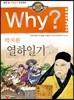 Why? 와이 박지원 열하일기