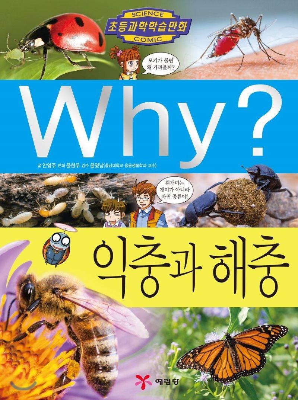 Why? 와이 익충과 해충