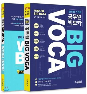2018 7, 9급 공무원 빅보카 BIG VOCA
