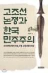 고조선 논쟁과 한국 민주주의