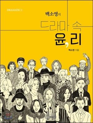 백소영의 드라마 속 윤, 리