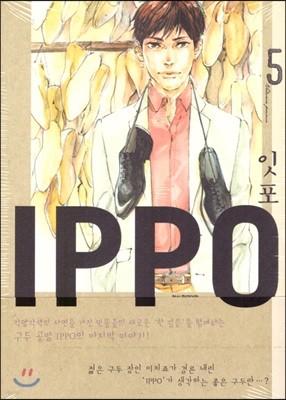 잇포 IPPO 5
