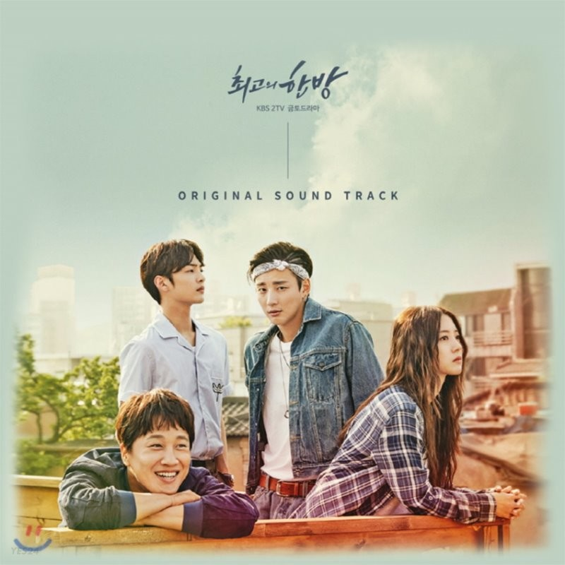 최고의 한방 (KBS 2TV 금토드라마) OST