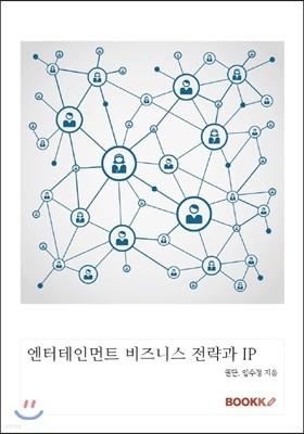 엔터테인먼트 비즈니스 전략과 IP