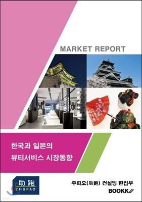 한국과 일본의 뷰티서비스 시장동향