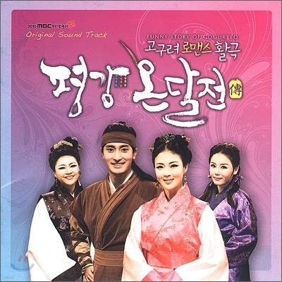 평강 온달전 (2010 MBC 마당놀이) OST