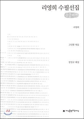 리영희 수필선집 큰글씨책
