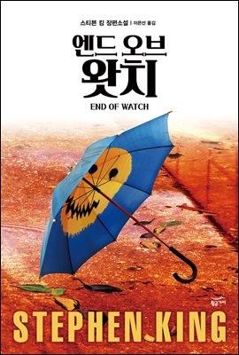 엔드 오브 왓치 - 빌 호지스 시리즈 03