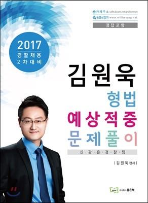 2017 김원욱 형법 예상적중 문제풀이