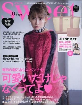 Sweet(スウィ-ト) 2017年10月號
