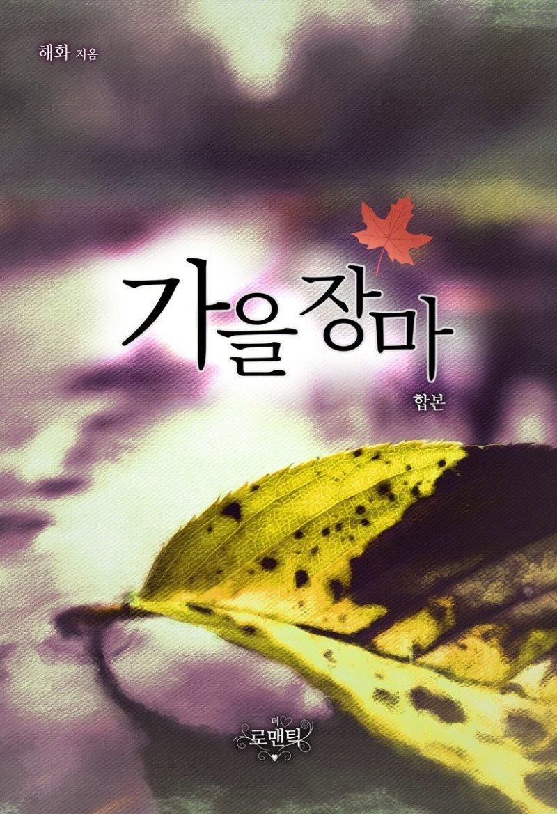 [합본] 가을장마 (전2권/완결)