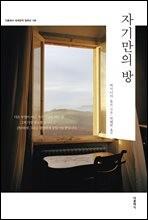 자기만의 방 - 더클래식 세계문학 컬렉션