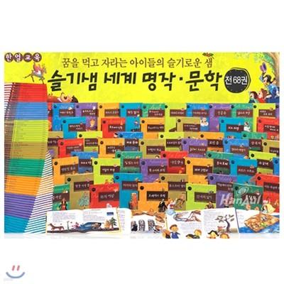 슬기샘 명작문학(전68권)