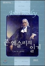 존 웨슬리의 일기