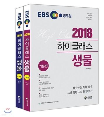 2018 EBS 하이클래스 생물