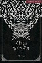 [세트] 하백의 열 가지 후회 (총2권/완결)