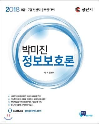 2018 박미진 정보보호론 이론서