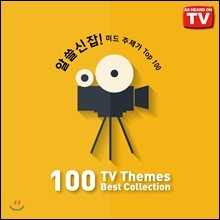 알쓸신잡! 미드 주제가 TOP 100 (100 TV Themes Best Collection)