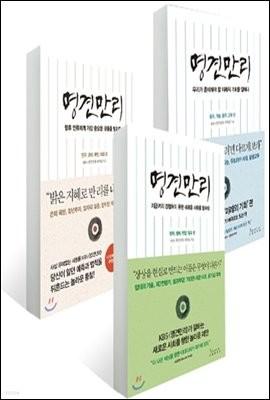 [세트] 명견만리 (전3권)