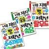 초등 저학년을 위한 지식책 세트(전3권)/저학년탈무드+저학년속담+저학년수수께끼