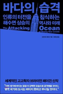 바다의 습격