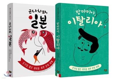 책으로 여행하는 아이 시리즈