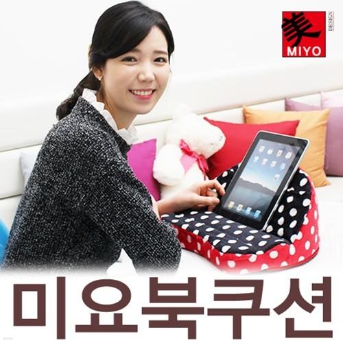[miyo]편안한 독서쿠션 미요 북쿠션