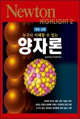 누구나 이해할 수 있는 양자론 (개정판) - Newton Highlight 2