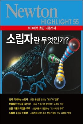 소립자란 무엇인가? : 쿼크에서 초끈 이론까지 - Newton Highlight 55