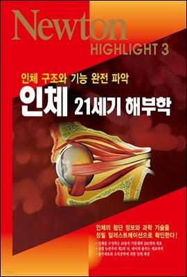 인체 21세기 해부학 : 인체 구조와 기능 완전 파악 - Newton Highlight 3