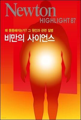 비만의 사이언스 : 왜 뚱뚱해지는가? 그 원인과 관련 질병 - Newton Highlight 87