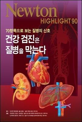 건강 검진은 질병을 막는다 : 70항목으로 보는 질병의 신호 - Newton Highlight 90