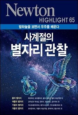 사계절의 별자리 관찰 : 밤하늘을 보면서 우주를 배운다 - Newton Highlight 65