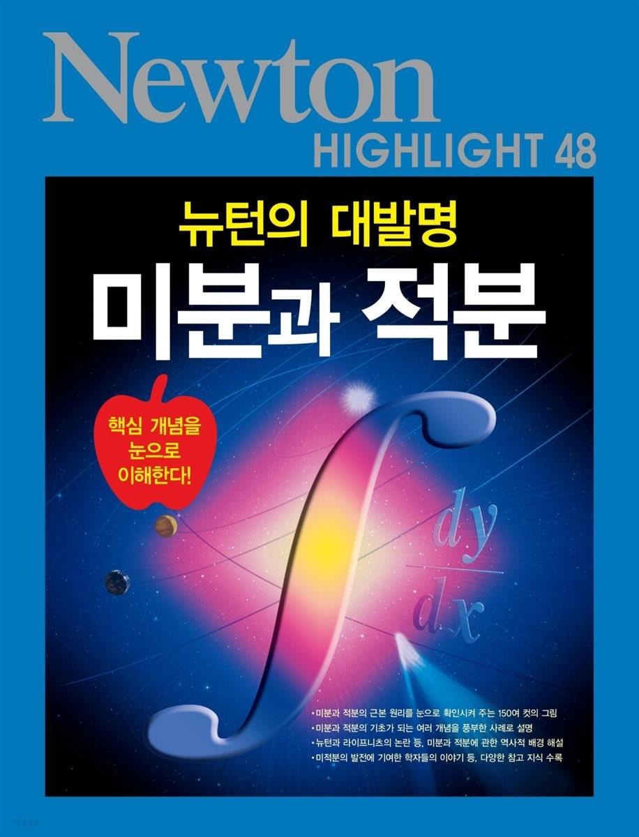 미분과 적분 : 뉴턴의 대발명 - Newton Highlight 48