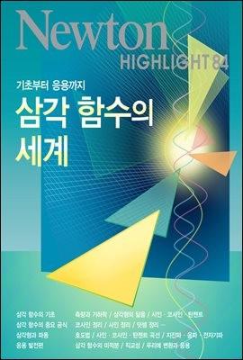 삼각 함수의 세계 : 기초부터 응용까지 - Newton Highlight 84