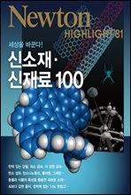 신소재 신재료 100 : 세상을 바꾼다! - Newton Highlight 81