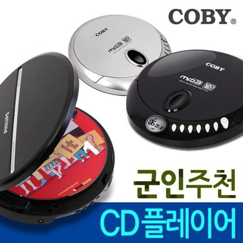 코비 휴대용 MP3 CD플레이어 군인추천 어학용 영어공부