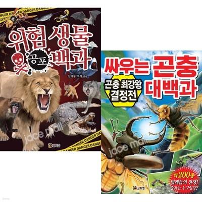 위험 생물 공포 백과 + 싸우는 곤충 대백과 세트 (전2권)