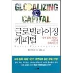 글로벌라이징 캐피털