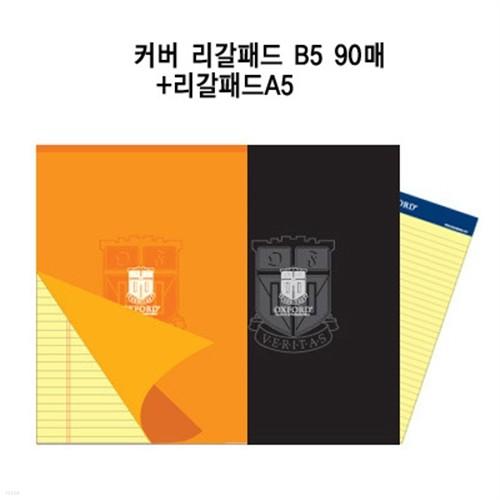 [알앤비]옥스포드 4000 커버리갈패드 B5 90매 + 리갈패드 A5 세트/절취수첩/절취노트/기능성노트
