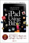 �����е� ��¡ ���̺� iPad Using Bible