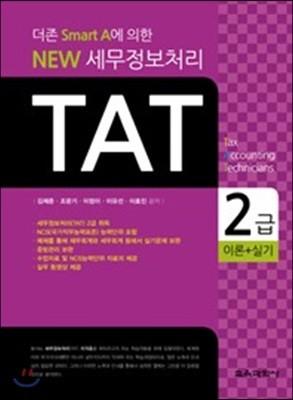 New 세무정보처리 TAT 2급 실기