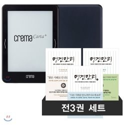 크레마 카르타 플러스 + 명견만리 3종(전3권) eBook 세트